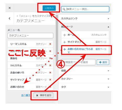 ④メニューに固定ページを追加