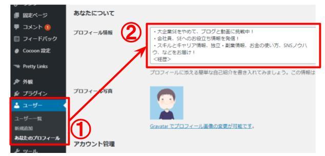 ①メニュー「ユーザー」→「あなたのプロフィール」②プロフィールを書く