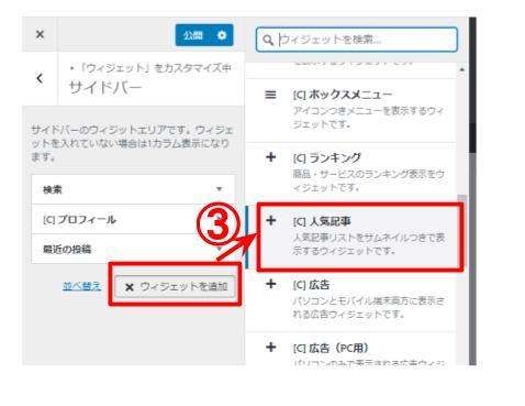 ③「ウィジェットを追加」→「[C]人気記事」