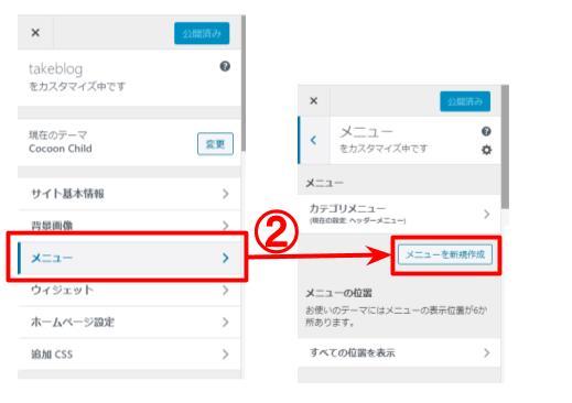②「メニュー」→「メニューを新規作成」を選択