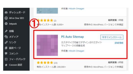 ①プラグイン「PS Auto Sitemap」をインストール、有効化