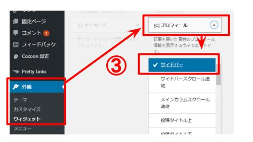 ③「外観」→「ウィジェット」→プロフィールをサイドバーへ