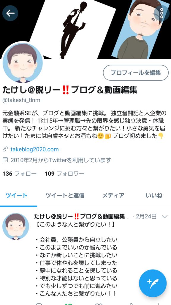@takeshi_tlnmのプロフィール画像
