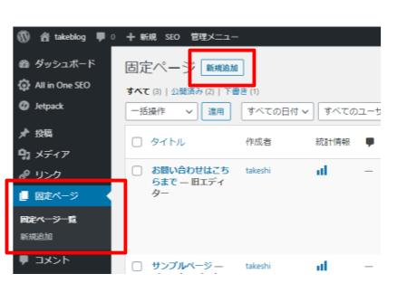 ②固定ページの新規追加(画面起動)