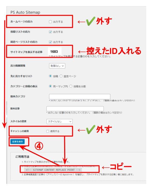 ④サイトマップの設定