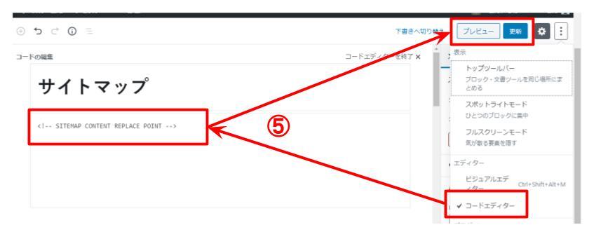 ⑤固定ページにサイトマップを追加