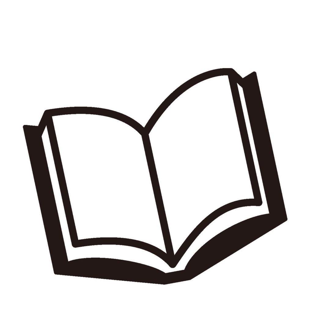 おすすめの本!~わたしが使った2冊~