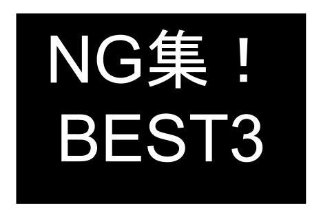 評価者が気を付けること~NG3選~