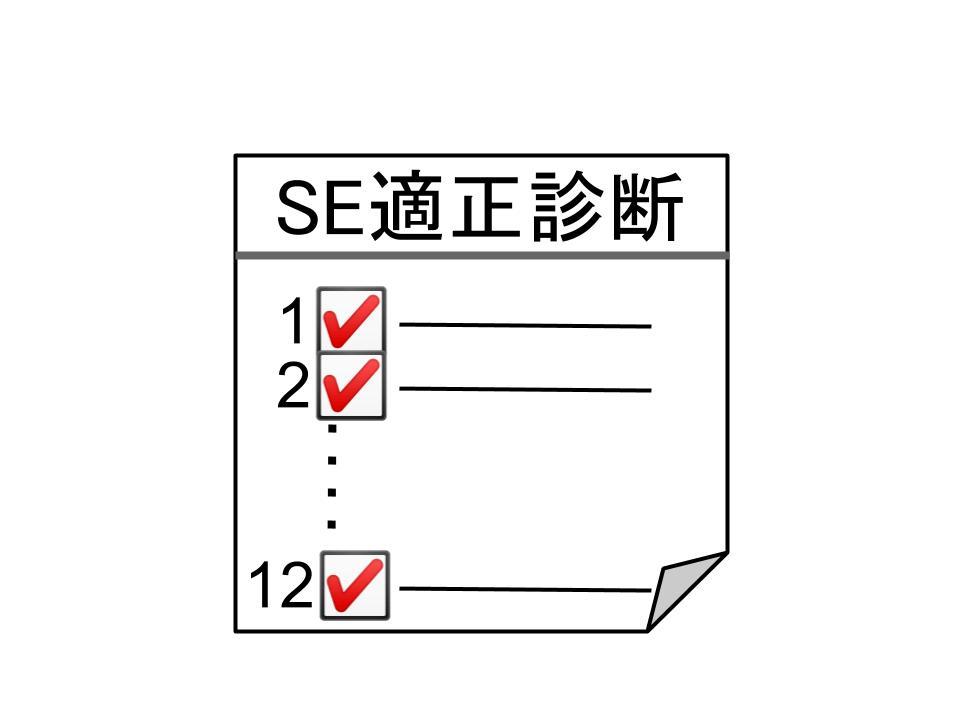 SEに向いている人と向いていない人の特徴12~超簡単適正診断!~