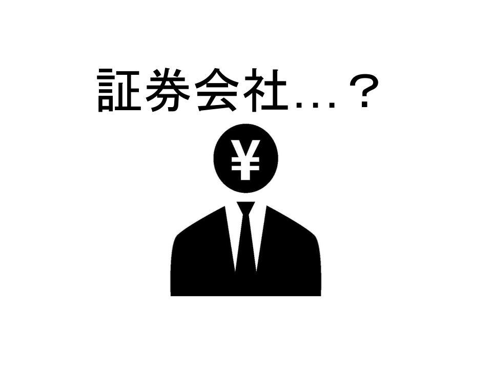 証券会社の業務とは?~大手証券の4大業務を基本のキから解説~