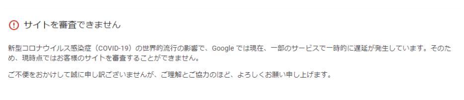 Googleアドセンス申請画面