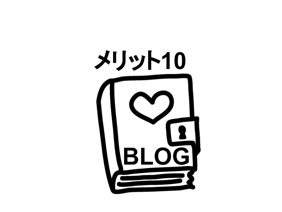 ブログのメリットと注意点とは!始める人のメリット10と注意点5つ