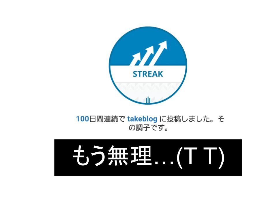 ブログ100記事の収益・PV実績を公開!じゃなくて後悔?(涙)