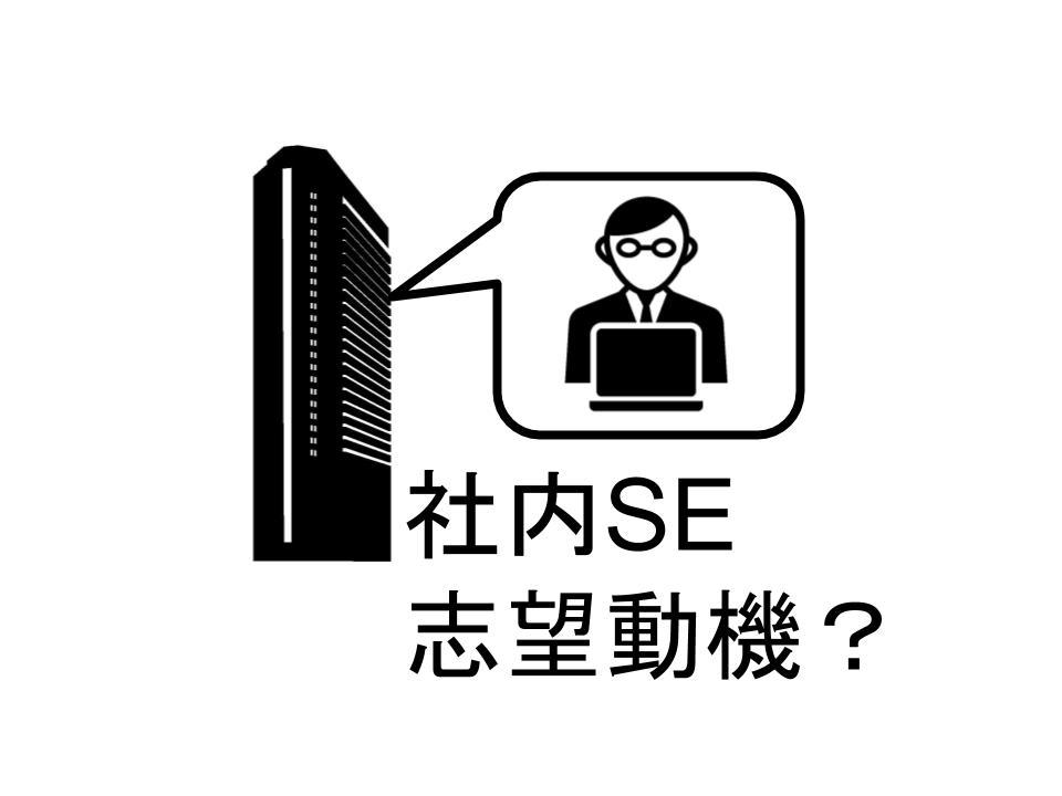 社内SEの志望動機を元面接官が解説【具体例あり!就活生向け】
