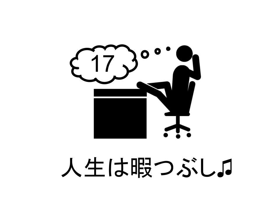 仕事が暇なときの対処法17選!【スキルアップ&身辺整理&暇つぶし】