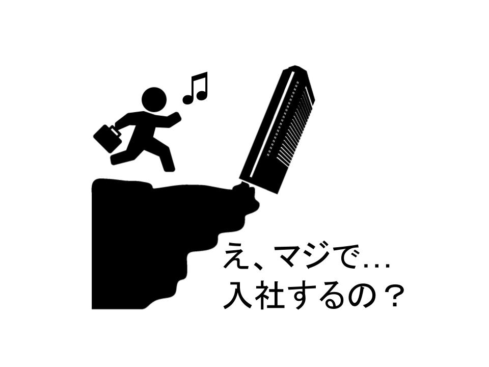 入社しないほうがいい会社の特徴14と見破り方4つ【就活生向け!】