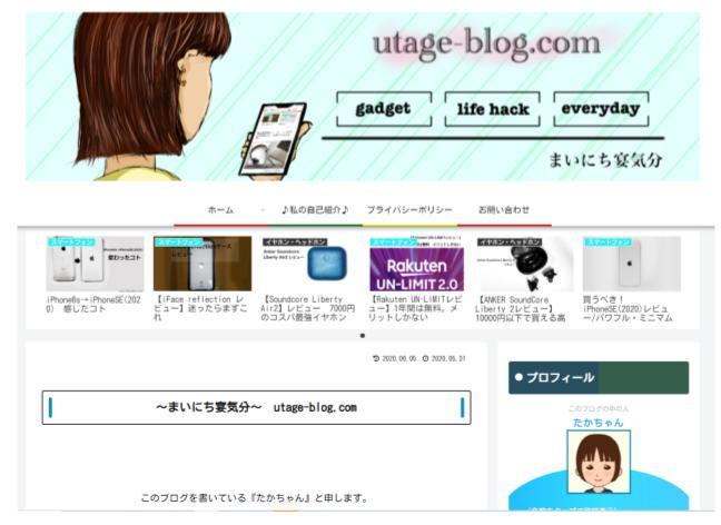 たかちゃんさんのブログの感想ブログ【素人の意見あり】