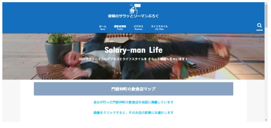しゅんすけさんのブログの感想ブログ【素人の意見あり】