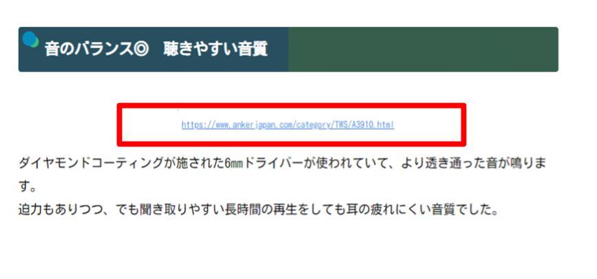 改善点⑤:突然商品公式ホームページへのURLリンク