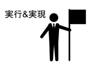 ステップ③:SEがPMになるためのキャリアプランの実現方法