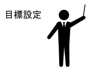 ステップ①:SEのキャリアプラン実現のための目標設定方法