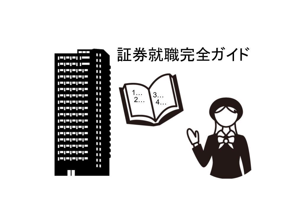 【証券会社】就職対策の完全ガイド~元社員が4STEPで徹底解説~