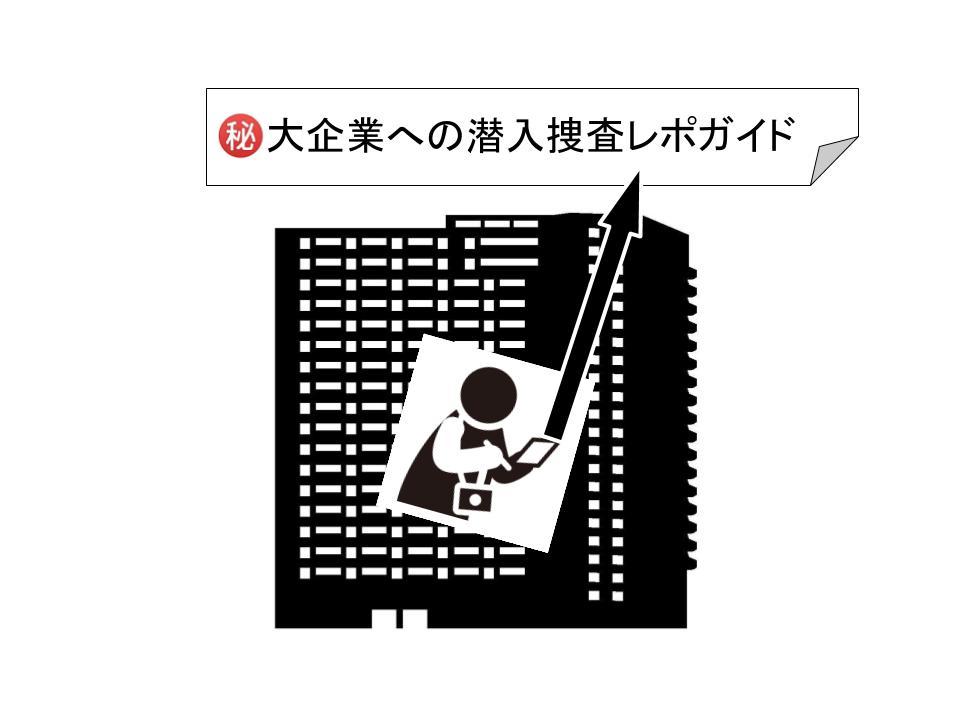 大企業への潜入捜査レポガイド!就職・転職希望者へ【失敗談を総まとめ】