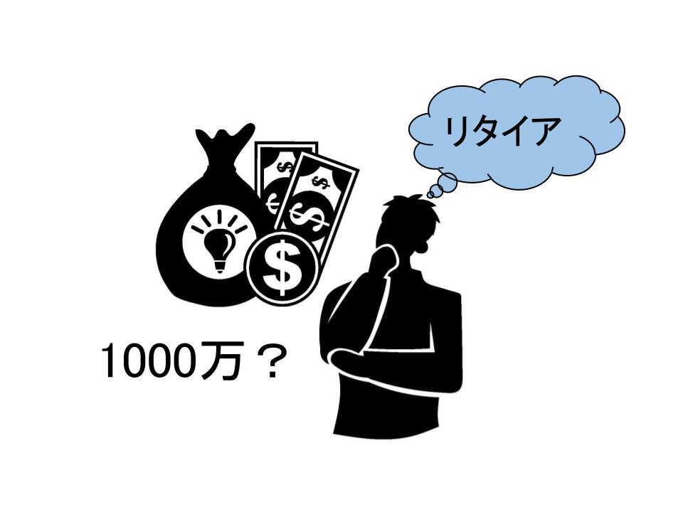 セミリタイアって…貯金1000万円でできるの?【できるけど準備が必要】