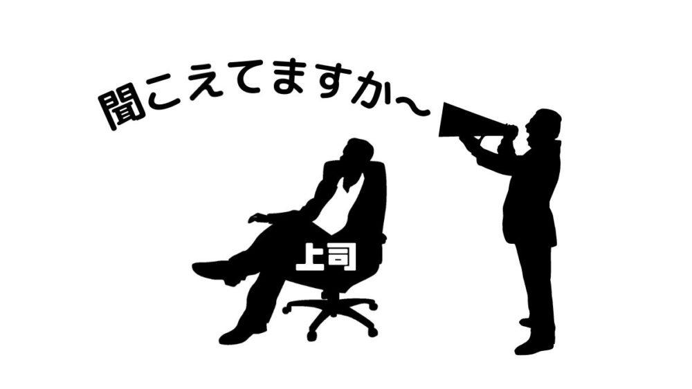 コミュニケーションを取らない上司の10の特徴と対策7選!【完全攻略法】