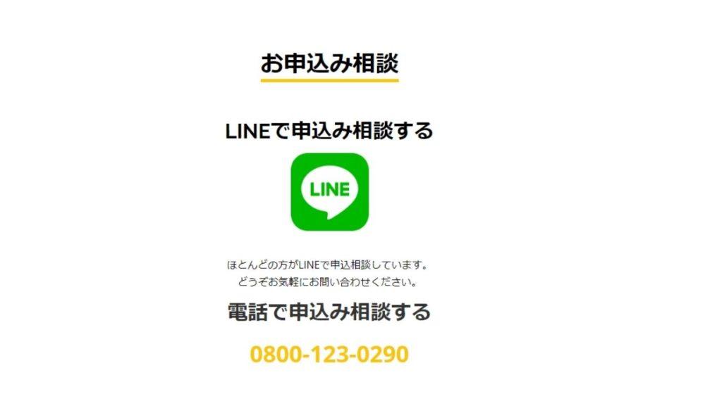 退職代行ガーディアンへの①事前相談(無料)