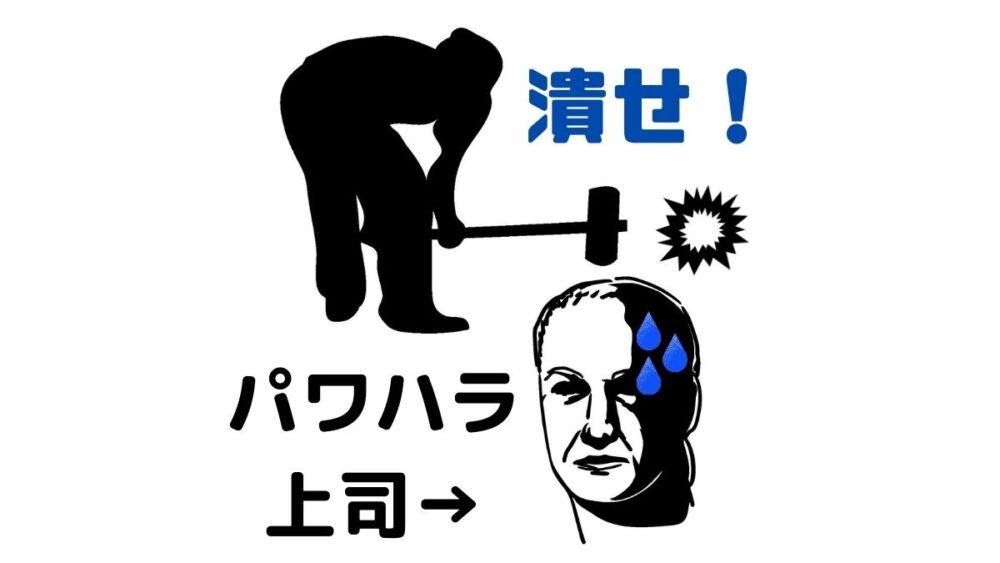 パワハラ上司を潰す方法6選!実行前の準備が重要!