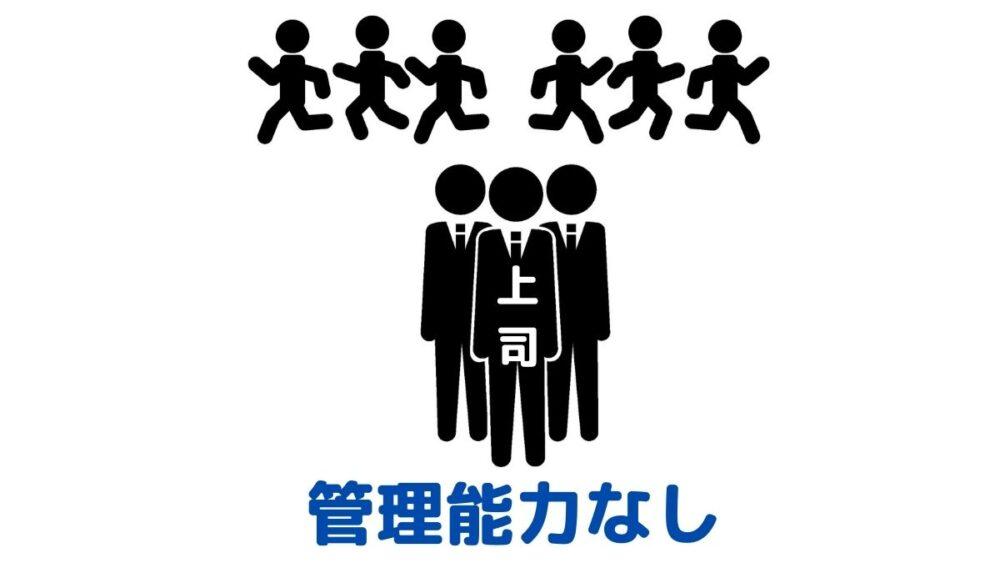 管理能力のない上司の特徴7選!【生まれる原因と対応4選】