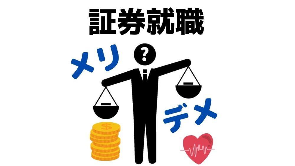 証券会社に就職するメリット5選とデメリット7選【元社員が解説】