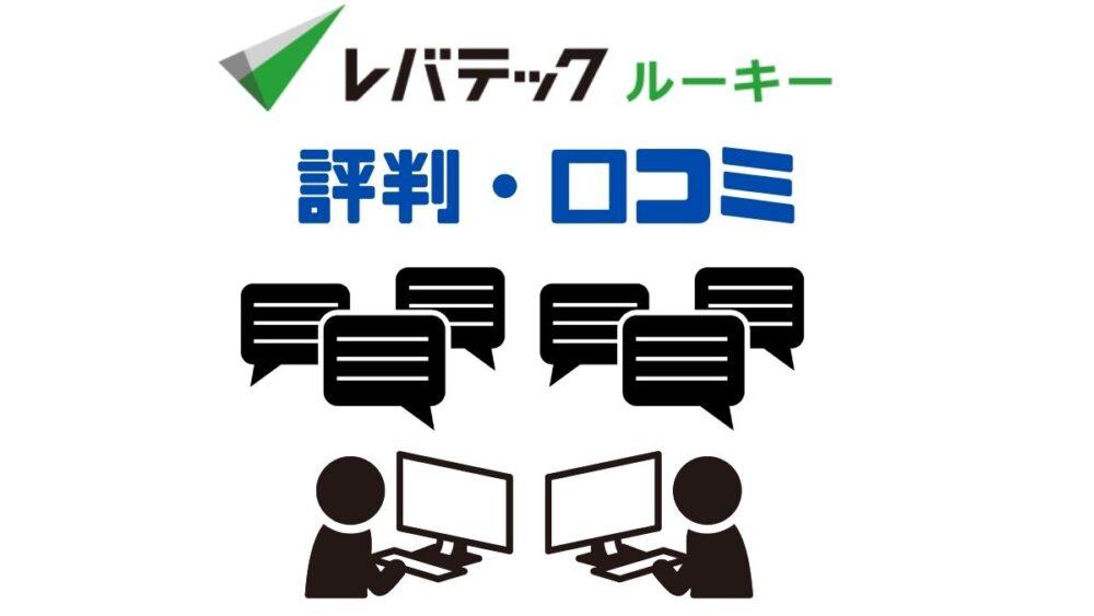 レバテックルーキーの評判・口コミ【いま話題の新卒IT就職エージェント】