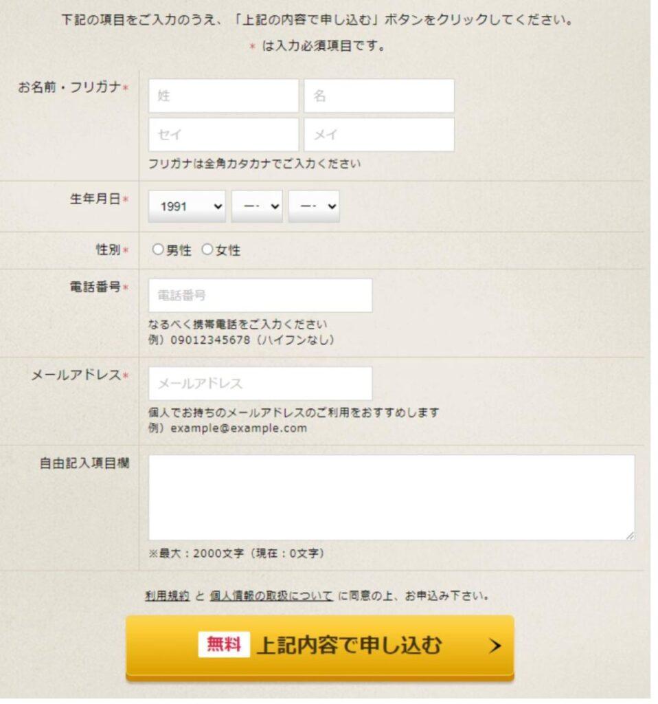 TechClipsエージェントの申込フォーム