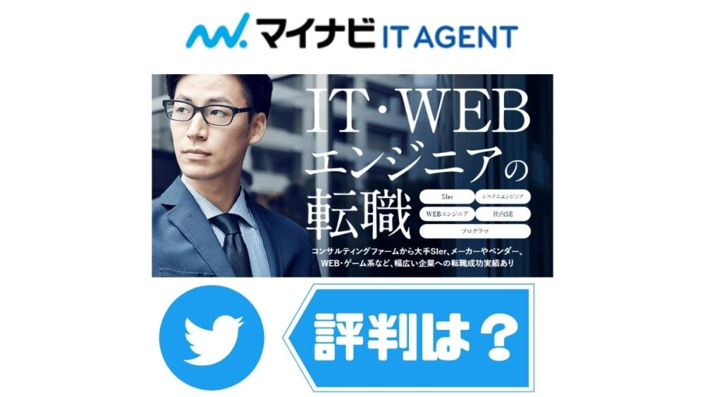 マイナビIT AGENTの評判を徹底調査【IT転職エージェント最大手の実態は?】