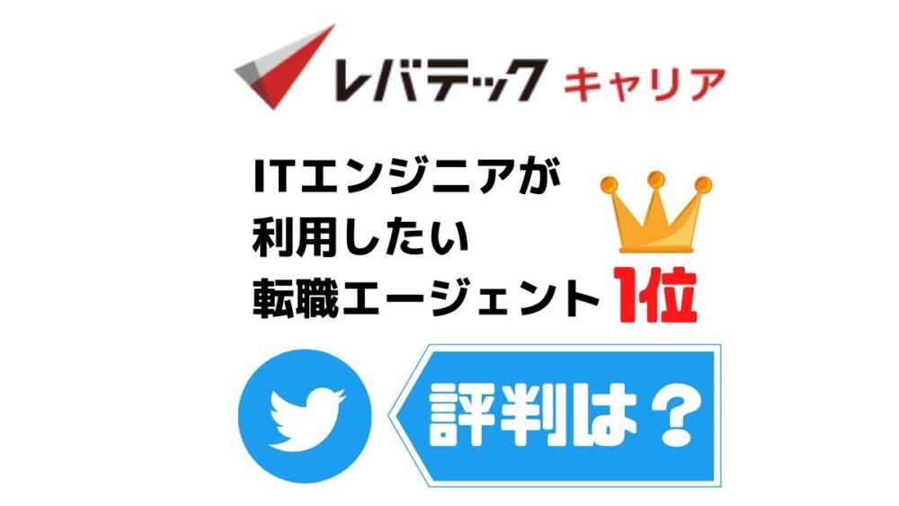 レバテックキャリアの評判と口コミ【未経験者はお断り?】