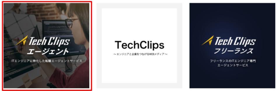 TechClipsエージェントの関連企業の画像