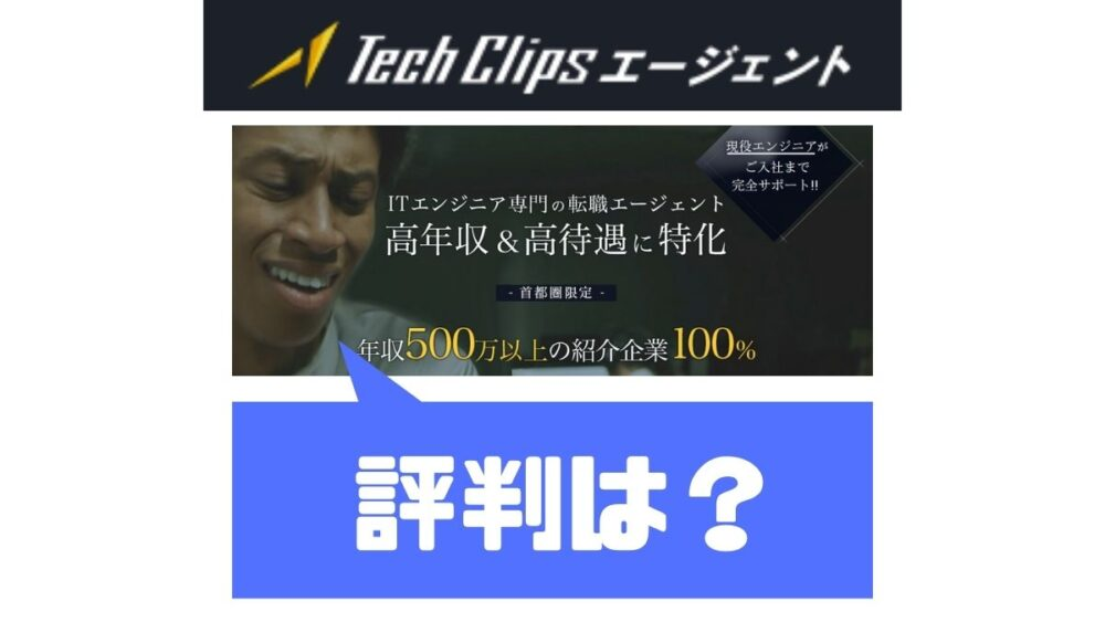 TechClips(テッククリップス)エージェントの評判と口コミ【IT高収入特化型】