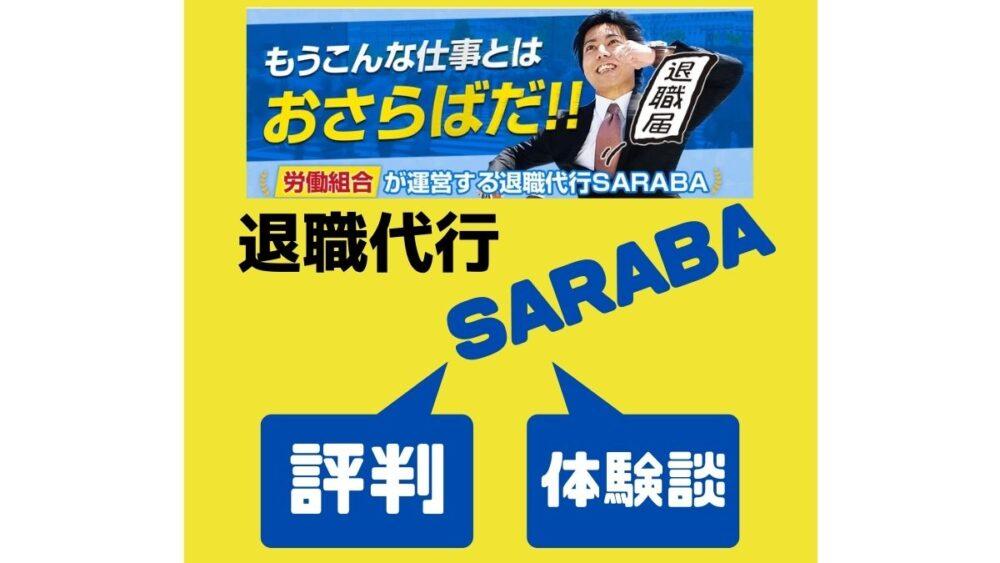 退職代行SARABA(サラバ)の評判・口コミ・体験談【厳選15件を徹底調査】