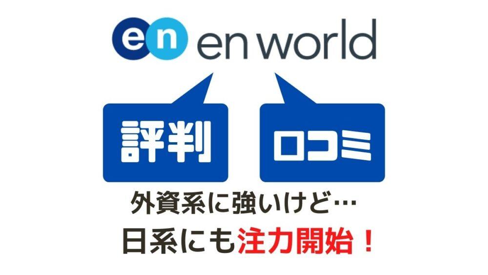 エンワールド・ジャパンの評判・口コミ【外資転職大手が日系ITに進出】