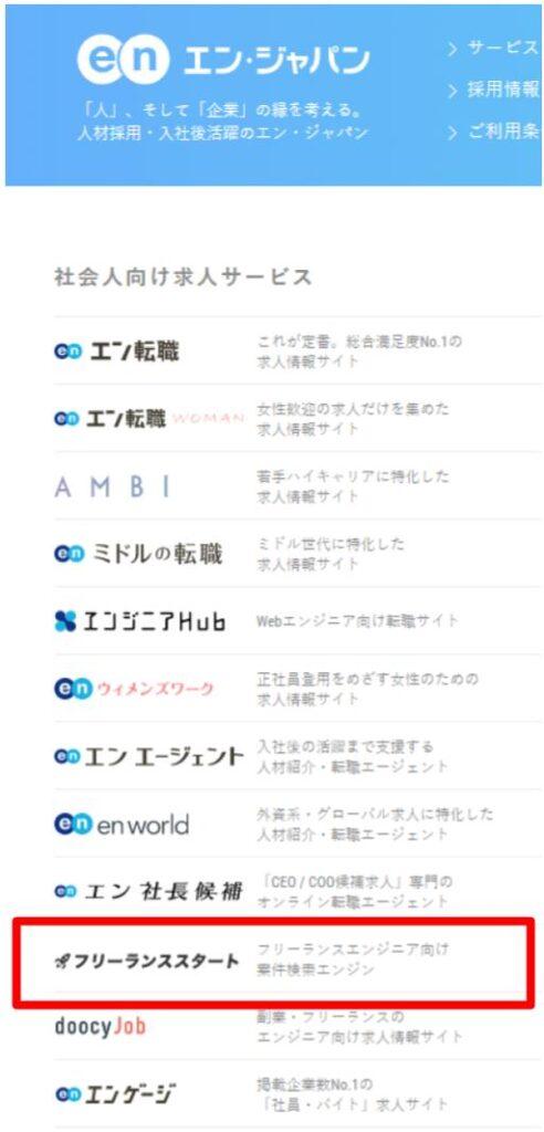 エン・ジャパンの求人サービス
