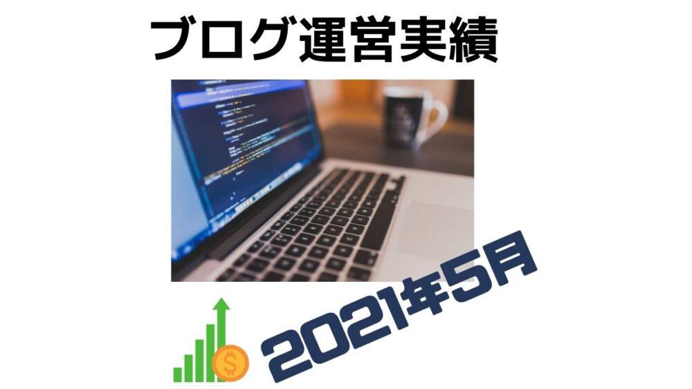 【2021年5月度】ブログ実績報告!PV、収益実績などを公開