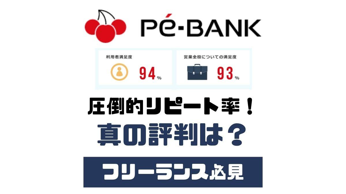 PE-BANKの評判【フリーランスエンジニアの求人情報が豊富ってマジ?】