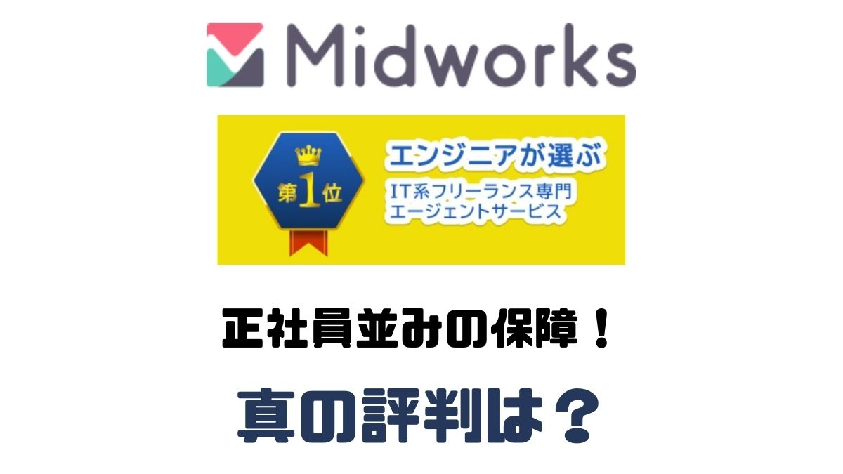 Midworks(ミッドワークス)の評判・口コミ【メリットとデメリットを解説】