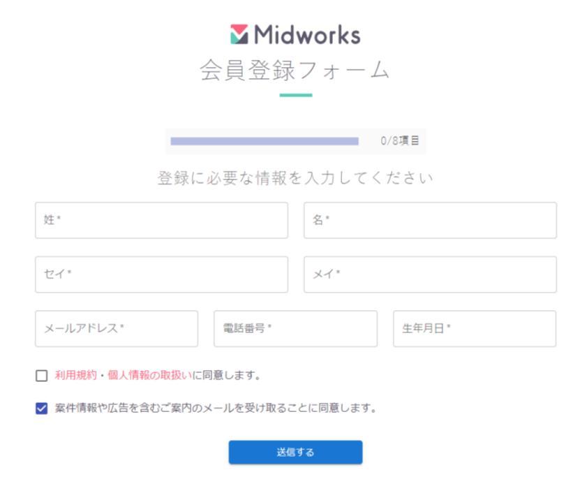 Midworksの会員登録フォーム