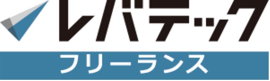 レバテックフリーランスの評判・口コミ