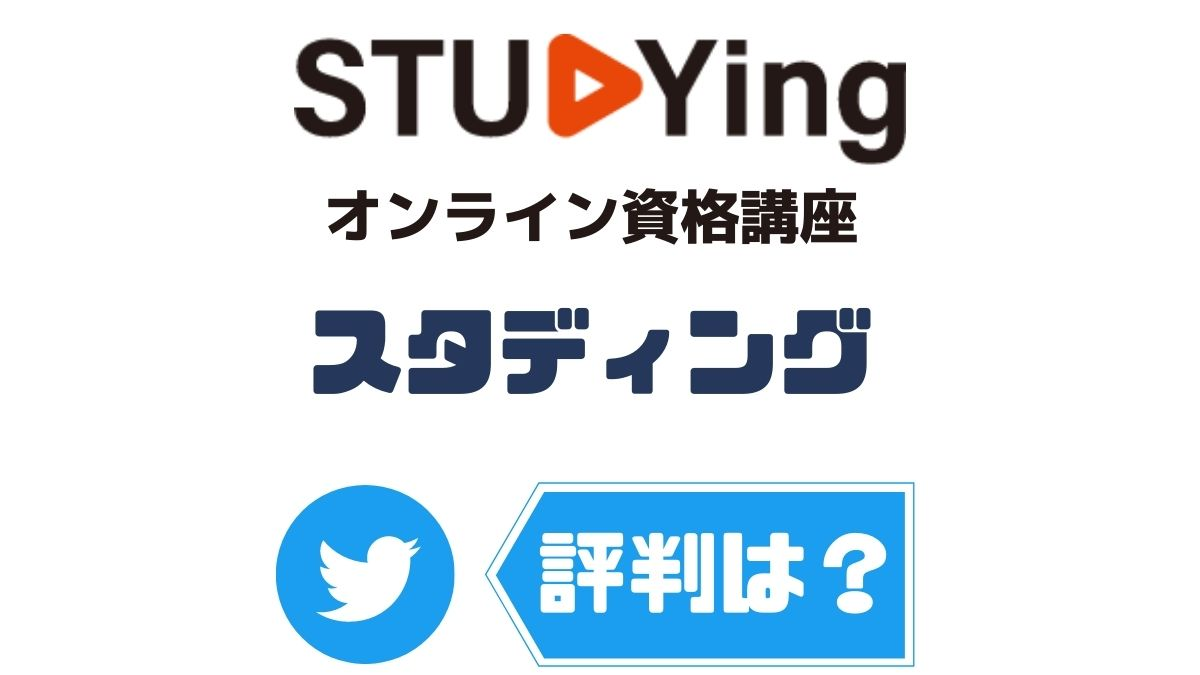スタディング(STUDYing)の評判・口コミ73件を徹底調査【2021年7月最新版】