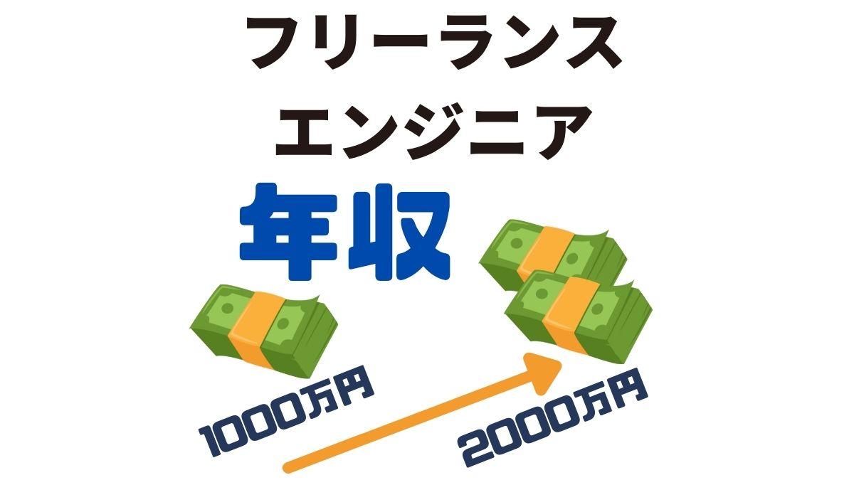フリーランスエンジニアで年収2000万いける?ゼロ→1000万→2000万のロードマップ