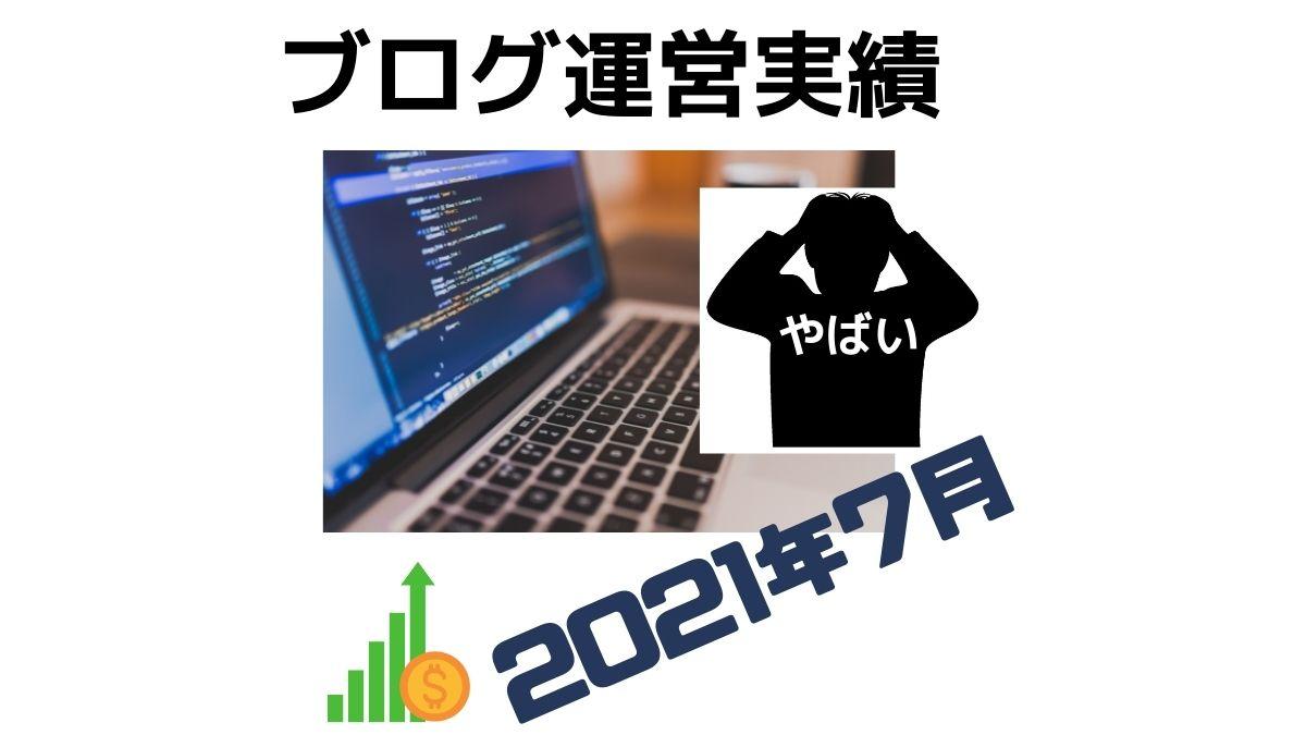 【2021年7月度】ブログ実績報告!PV、収益実績などを公開